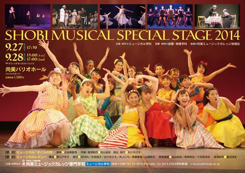 musicalspstage2014.jpg