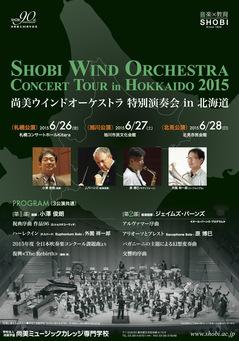 尚美ウインドオーケストラ 特別演奏会 in 北海道
