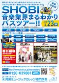 【3月23日開催】都内エンタメスポットを巡る「SHOBI音楽業界まるわかりバスツアー」