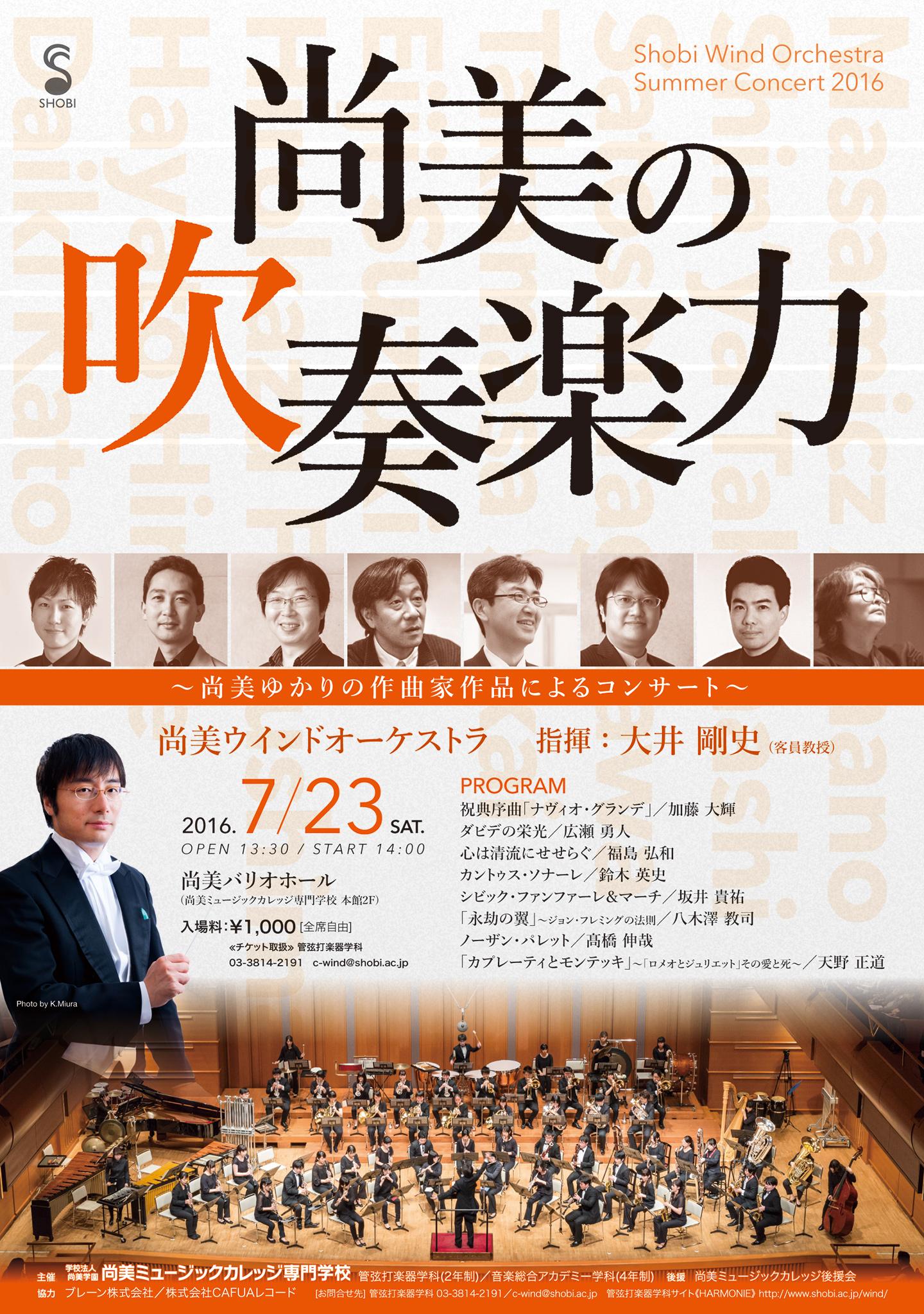 【7月23日開催】尚美の吹奏楽力