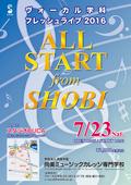 【7月23日開催】ヴォーカル学科1年生のSHOBIデビュー!ヴォーカル学科フレッシュライブ「ALL START from SHOBI」