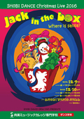 【12月9日、12月10日開催】クリスマスムード満点!「SHOBI DANCE Christmas Live 2016「Jack in the box」Where is santa?」