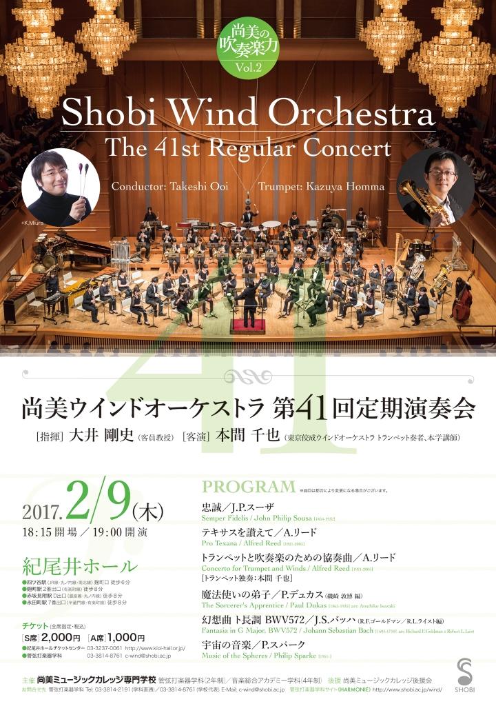【2月9日開催】尚美ウインドオーケストラ 第41回定期演奏会