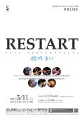 【3月11日開催】ポップスコンテンポラリー学科卒業LIVE「RESTART」