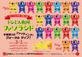 【3月2日開催】今夜限りのファイティングライブ!ヴォーカル学科卒業公演「ドレミファ戦隊ファソラシド」
