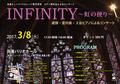【3月8日開催】連弾・室内楽・2台ピアノによるコンサート「Infinity~虹の便り~」