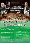 【6月25日開催】尚美ウインドオーケストラ 特別演奏会 in 山梨
