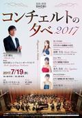 【7月19日開催】コンチェルトの夕べ2017