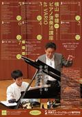 創造・表現・感動 音楽表現を極める!「2017 横山幸雄 ピアノ演奏法講座 at VARIO」