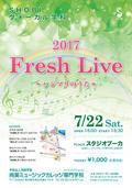 【7月22日開催】ヴォーカル学科1年生によるSHOBIデビューライブ!「2017 Fresh Live~ハジマリのうた~」