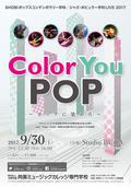 【9月30日開催】プロフェッショナルを目指す学生たちの若さあふれるLIVE!ポップスコンテンポラリー学科/ジャズ・ポピュラー学科ライブ「Color You POP~ポップに染めろ~」