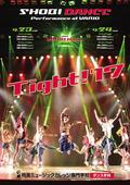 【9月23日、24日開催】毎年大好評のダンス公演!SHOBI DANCE Performance at VARIO「Tight!'17」