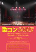 【10月15日開催】キミの歌を聴かせてくれないか?「歌っちゃえコンテスト2017 in LUCE」