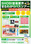 【11月12日開催】都内エンタメスポットを巡る!「SHOBI音楽業界まるわかりバスツアー」参加者募集中!