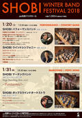 【1月20日開催】SHOBI WINTER BAND FESTIVAL 2018 -PERFORMANCE & CONCERT BAND-