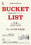 【3月8日開催】ヴォーカル学科卒業公演「BUCKET LIST〜五線譜に綴るミライレター〜」