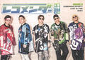 春日組が発行する音楽情報フリーペーパー「レコメンダー」7月号が発行されました!