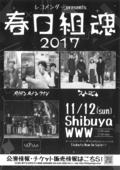 【11月12日開催】今注目の3バンドが出演!「レコメンダー presents 春日組魂2017」