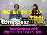次回 Vol.44は2017年 10月 11日(水)19:30~21:00生放送予定!!