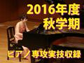 2016年度 秋学期 ピアノ専攻実技収録