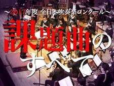 2017年度全日本吹奏楽コンクール課題曲特集