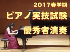 2017年度 春学期 ピアノ専攻実技収録