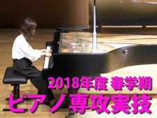 2018年度 春学期 ピアノ専攻実技収録