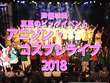 声優学科真夏のビッグイベント「アニソン・コスプレライブ2018」