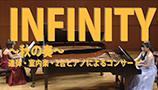 INFINITY~秋の奏~ 連弾・室内楽・2台ピアノによるコンサート