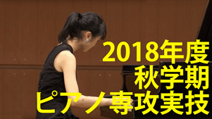 2018年度 秋学期 ピアノ専攻実技収録