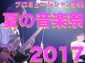 プロミュージシャン学科「夏の音楽祭 2017」