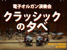 電子オルガン演奏会~クラシックの夕べ2018