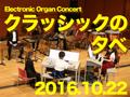 クラシックの夕べ-電子オルガン演奏会-2016