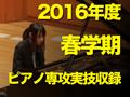 2016年度 春学期 ピアノ専攻実技収録
