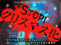 Electronic Organ Live「STOP!クリスマス化」