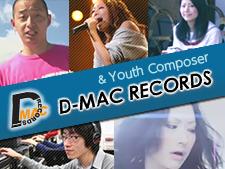 D-MAC RECORDS スペシャル動画