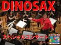 「DINOSAX」スペシャルコンサート