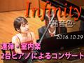 Infinity ~茜音色~  連弾・室内楽・2台ピアノによるコンサート