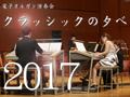 電子オルガン演奏会~クラシックの夕べ~2017