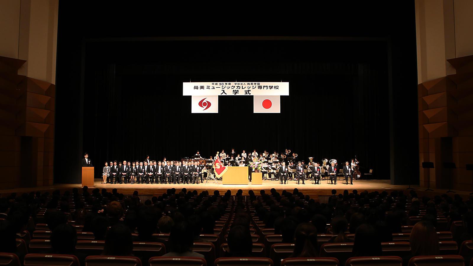尚美ミュージックカレッジ専門学校 平成30年度入学式を行いました