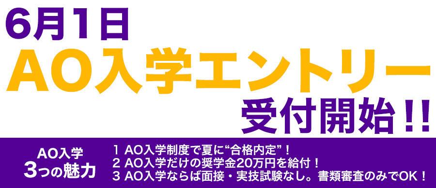 6月1日よりAO入学エントリー受付を開始します!