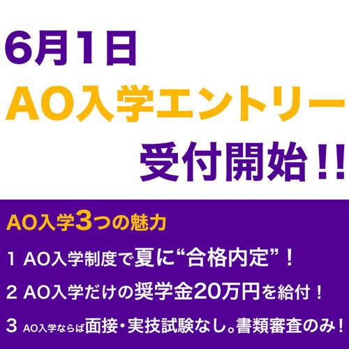 6月1日よりAO入学エントリー受付中です。