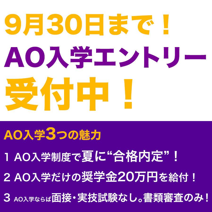 AO入学エントリー受付中!締切は9月30日!