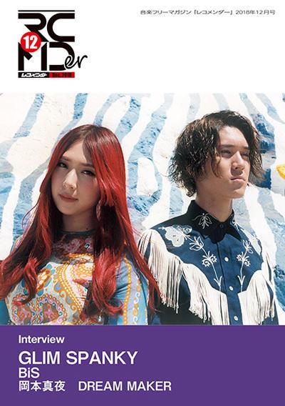 音楽フリーマガジン「レコメンダー」2018年12月号が発行されました!今号の表紙はGLIM SPANKY!