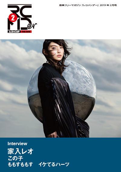 音楽フリーマガジン「レコメンダー」2019年2月号が発行されました!表紙は家入レオ!