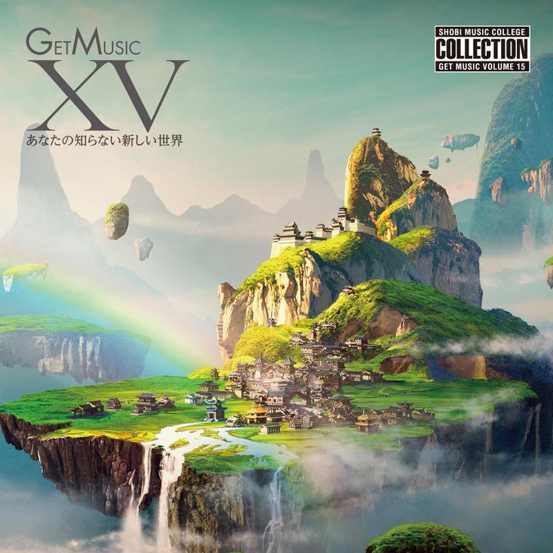 プロミュージシャン学科優秀者作品集『GET MUSIC XV』が2019年3月10日にリリースされました!