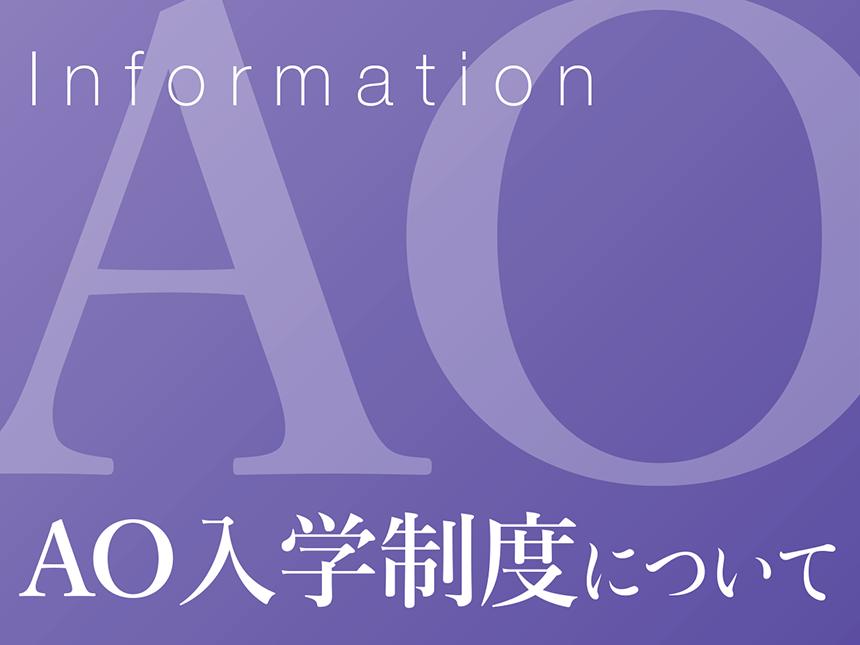 【AO入学制度について】2020年4月入学に向けて、オープンキャンパスで「AO入学エントリー資格」の認定を行っています!