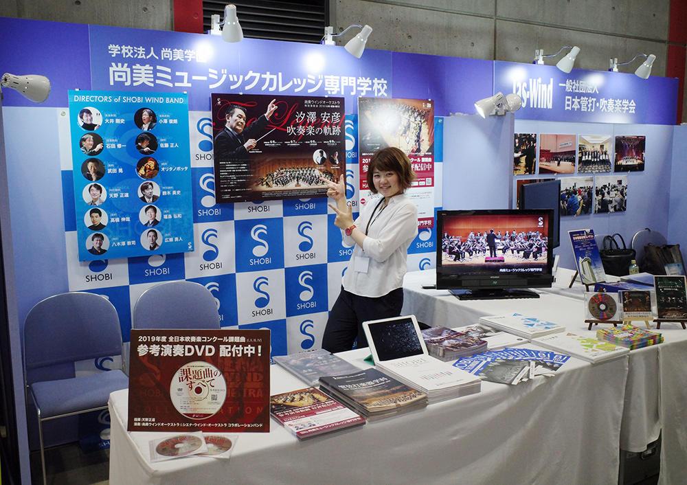 第50回 日本吹奏楽指導者クリニック(ジャパン・バンド・クリニック)に展示ブースを出展します。