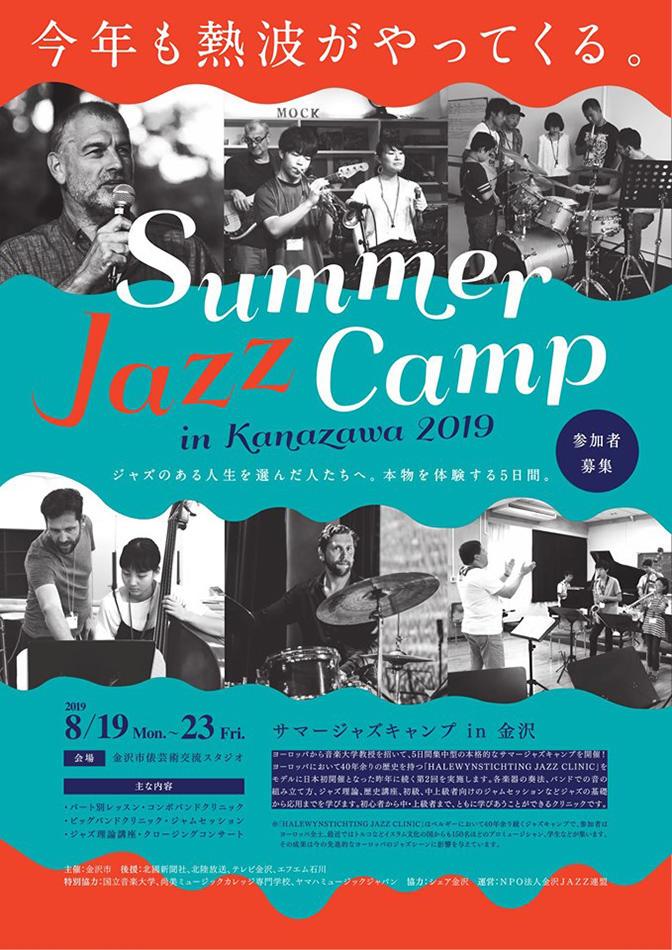「Summer Jazz Camp in 金沢 2019」にて尚美ミュージックカレッジの須田晶子先生と大井澄東先生が講師を務めます