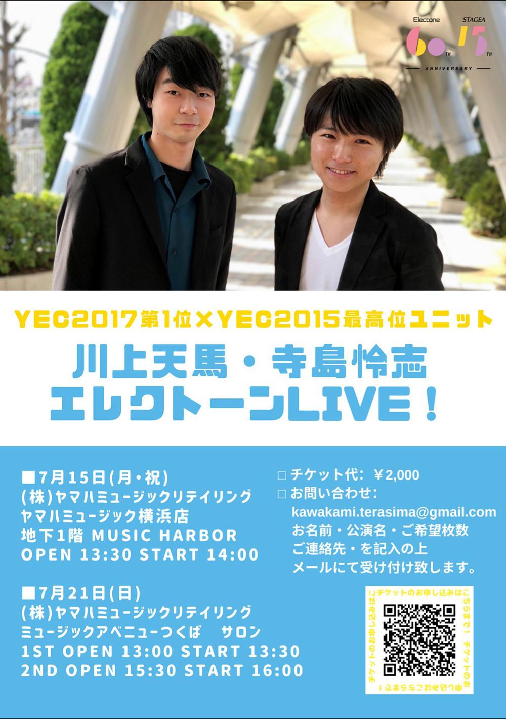 音楽総合アカデミー学科2年生川上天馬さん(電子オルガン/ヤマハエレクトーンコンクール2017世界1位)が新ユニットを結成。